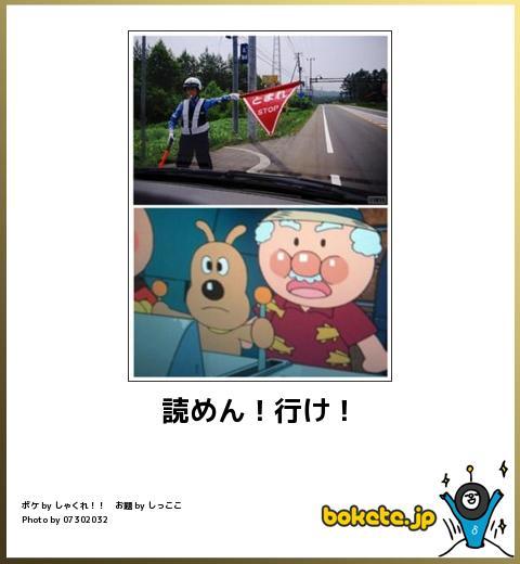 爆笑,アンパンマン,bokete,画像,まとめ093