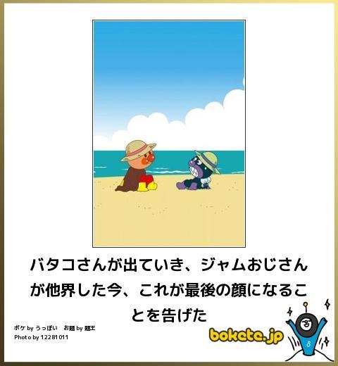 爆笑,アンパンマン,bokete,画像,まとめ095