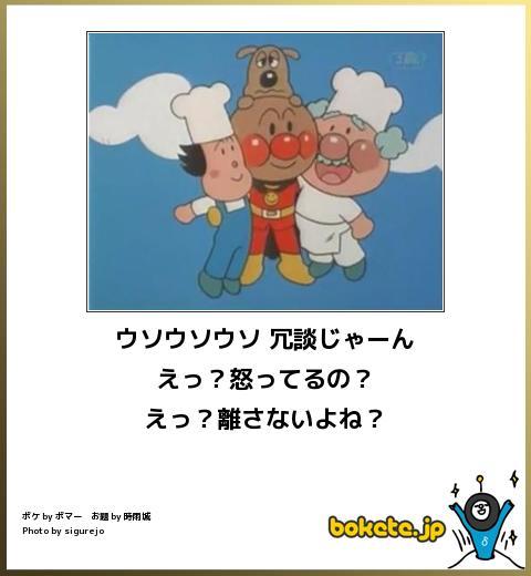 爆笑,アンパンマン,bokete,画像,まとめ110