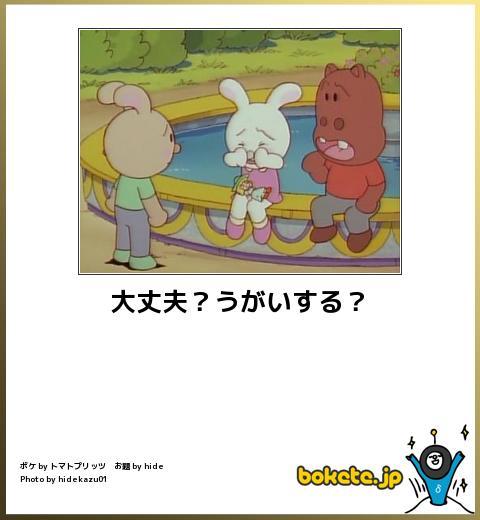 爆笑,アンパンマン,bokete,画像,まとめ113