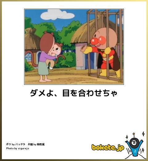 爆笑,アンパンマン,bokete,画像,まとめ119