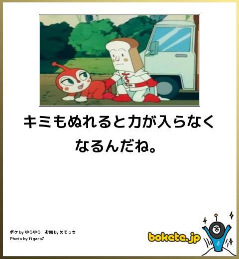 爆笑,アンパンマン,bokete,画像,まとめ121