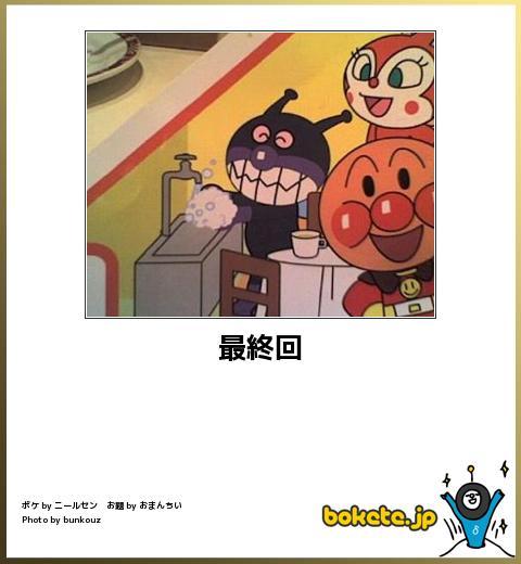 爆笑,アンパンマン,bokete,画像,まとめ126