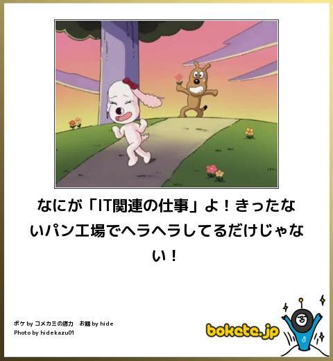 爆笑,アンパンマン,bokete,画像,まとめ127