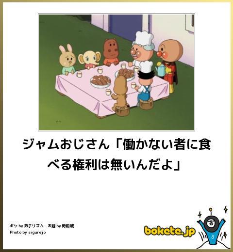 爆笑,アンパンマン,bokete,画像,まとめ133