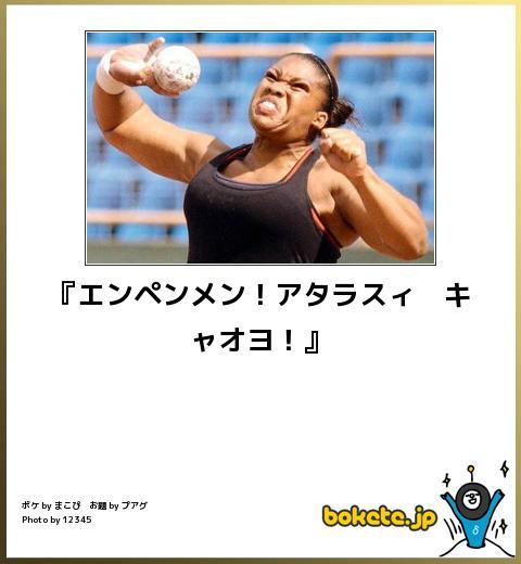 爆笑,アンパンマン,bokete,画像,まとめ134