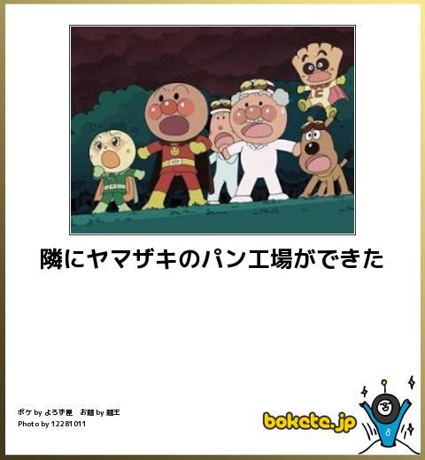 爆笑,アンパンマン,bokete,画像,まとめ138