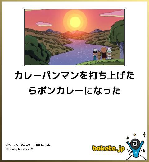 爆笑,アンパンマン,bokete,画像,まとめ140