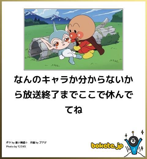 爆笑,アンパンマン,bokete,画像,まとめ143