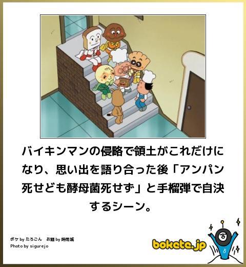 爆笑,アンパンマン,bokete,画像,まとめ175