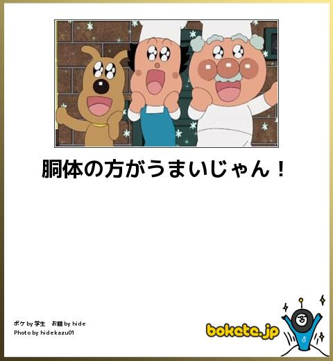 爆笑,アンパンマン,bokete,画像,まとめ189