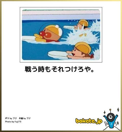 爆笑,アンパンマン,bokete,画像,まとめ230