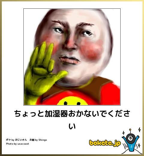 爆笑,アンパンマン,bokete,画像,まとめ233