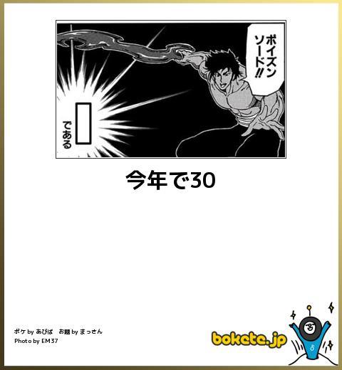 殿堂入り,レベル,爆笑,ボケて,bokete,画像,まとめ759