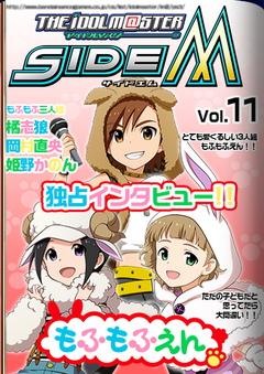 アイドルマスターSideM,キャラクター,画像,まとめ134