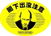 プーチン大統領,おもしろ,コラ,画像,まとめ004