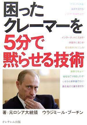 プーチン大統領,おもしろ,コラ,画像,まとめ038