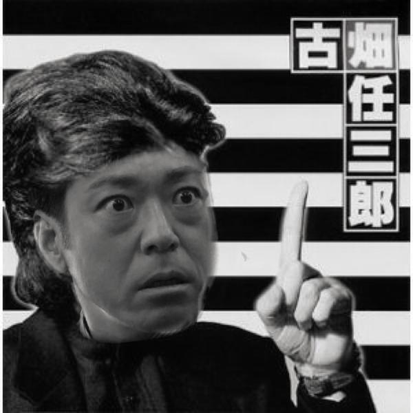 大和田常務,おもしろ,コラ,画像,まとめ018