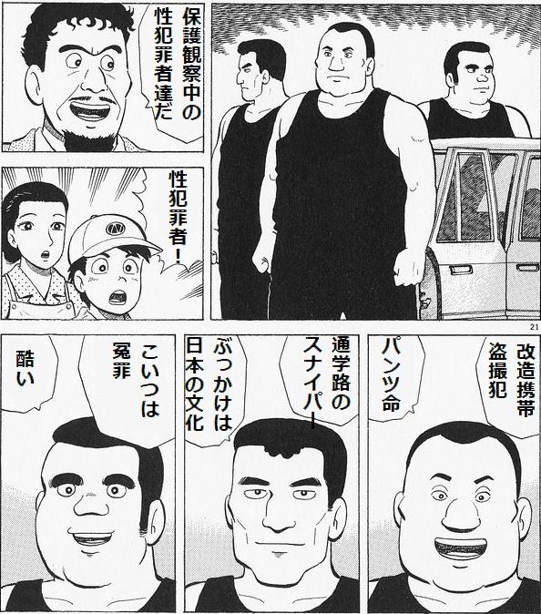 美味しんぼ,ラーメン三銃士,コラ画像,まとめ002
