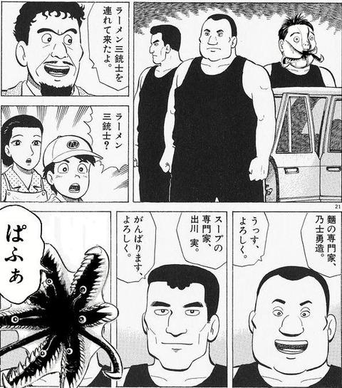 爆笑必死,漫画,クソコラ,画像,まとめ004