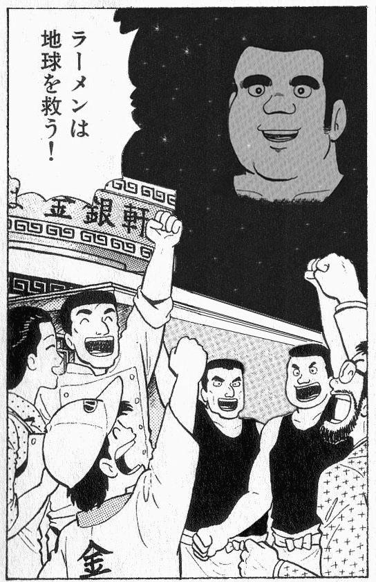 美味しんぼ,ラーメン三銃士,コラ画像,まとめ005