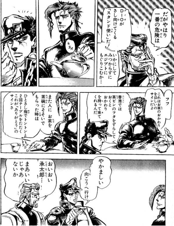 ジョジョ,花京院,おもしろ,コラ画像,まとめ011