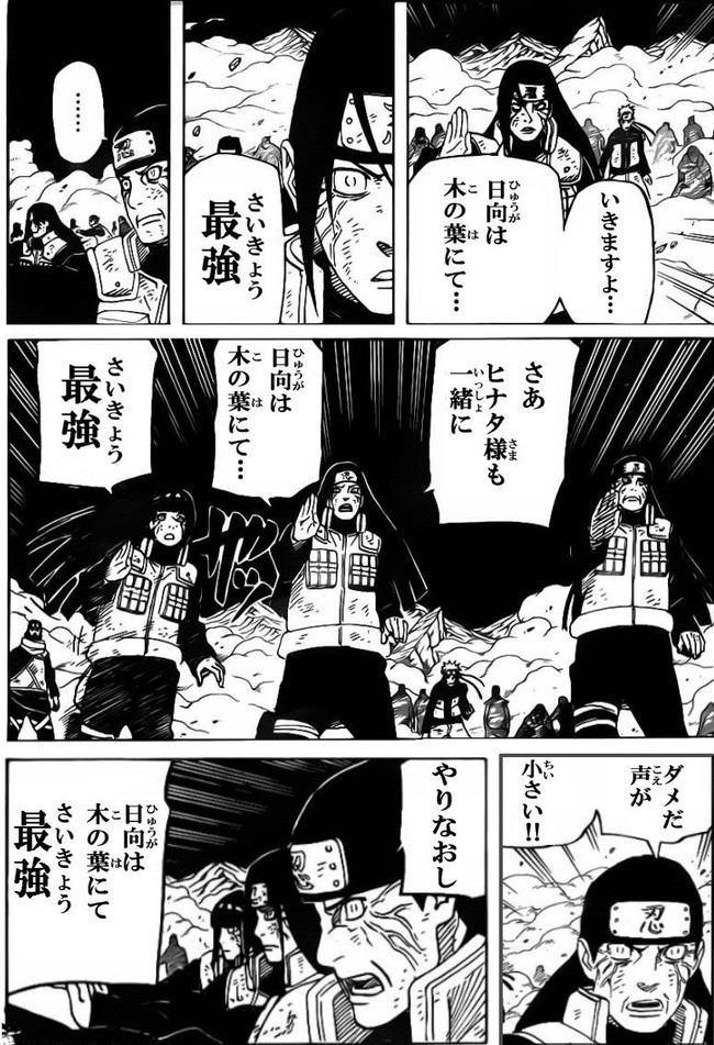 naruto,爆笑,コラ画像,まとめ017