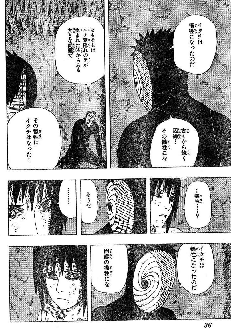 ナルト,naruto,クソコラ,画像,まとめ019