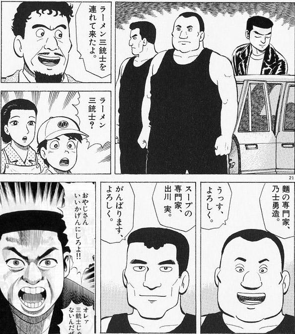 美味しんぼ,ラーメン三銃士,コラ画像,まとめ022