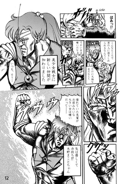 北斗の拳,おもしろ,コラ画像,まとめ023