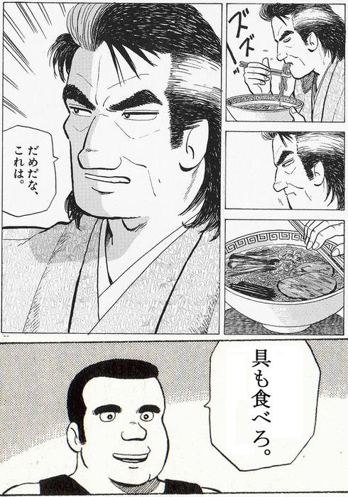 美味しんぼ,ラーメン三銃士,コラ画像,まとめ025