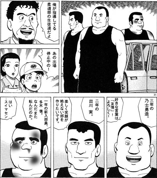 美味しんぼ,ラーメン三銃士,コラ画像,まとめ026