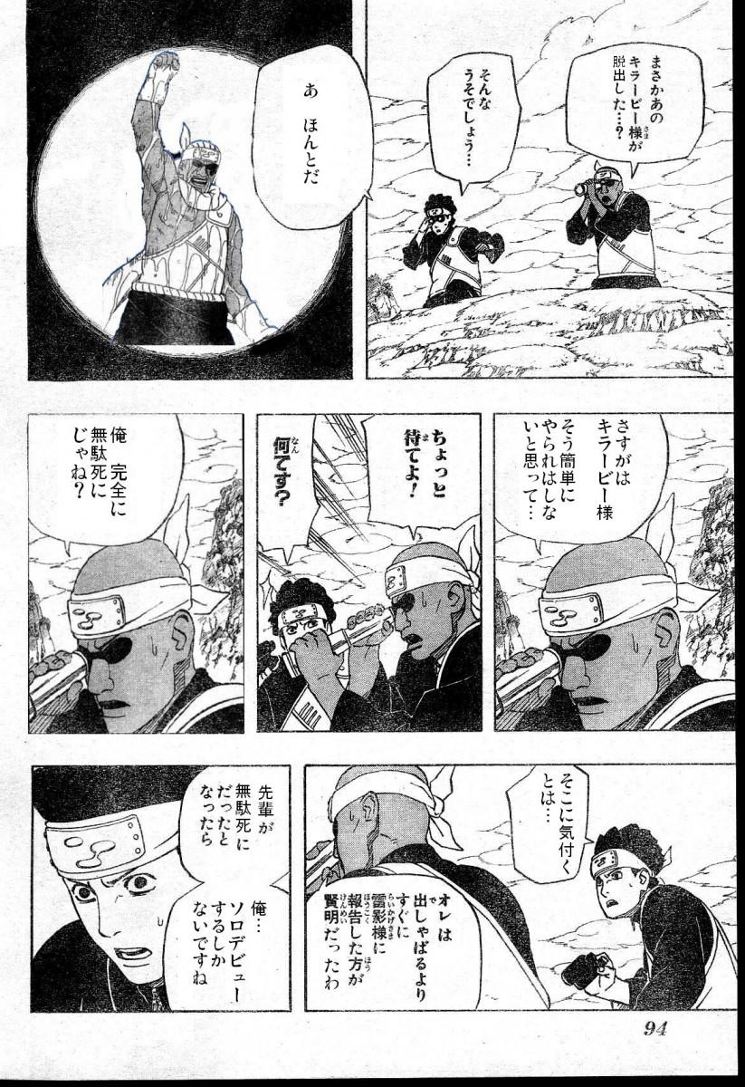 ナルト,naruto,クソコラ,画像,まとめ026