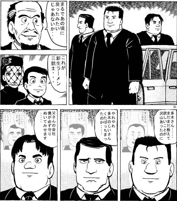美味しんぼ,ラーメン三銃士,コラ画像,まとめ027