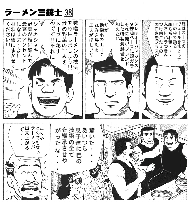 美味しんぼ,ラーメン三銃士,コラ画像,まとめ028