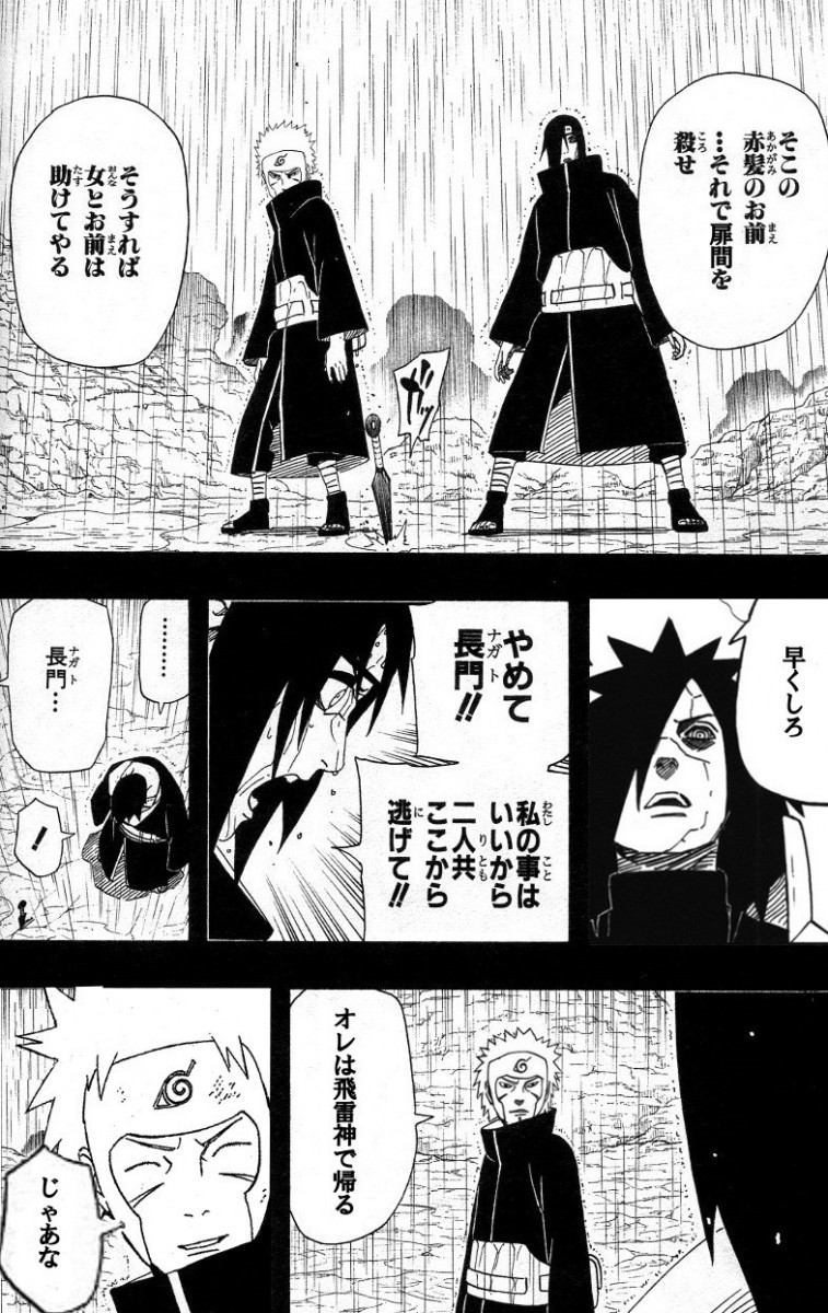 naruto,爆笑,コラ画像,まとめ030