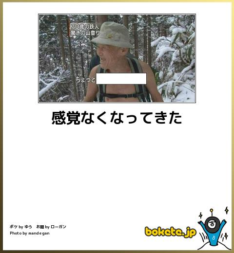 大爆笑,厳選,bokete,まとめ006