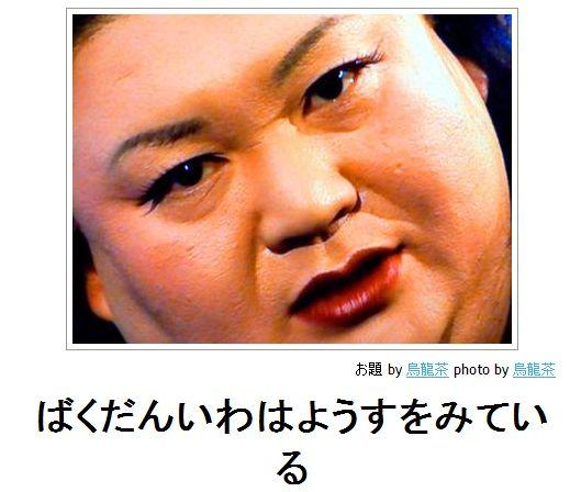 殿堂,傑作,bokete,アーカイブ063