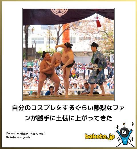 bokete,だいすき103