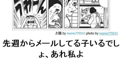 歴代,大人気,bokete,まとめ241