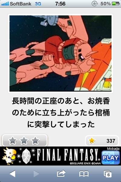 大爆笑,厳選,bokete,まとめ366