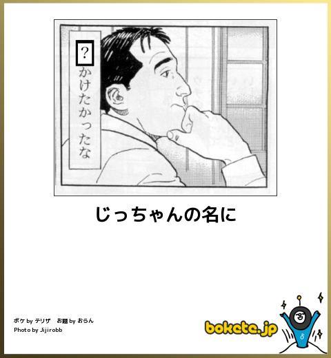 シュール,笑える,bokete,作品421