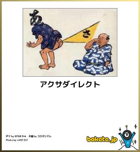 シュール,笑える,bokete,作品439