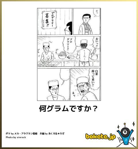 シュール,笑える,bokete,作品440