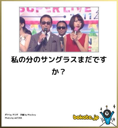 シュール,笑える,bokete,作品455