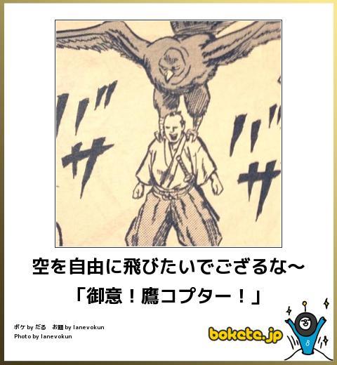 シュール,笑える,bokete,作品545