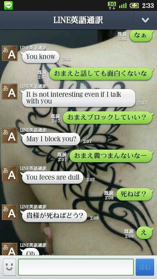 LINE,トーク,爆笑,画像,まとめ001