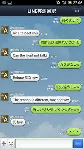 LINE,トーク,爆笑,画像,まとめ002