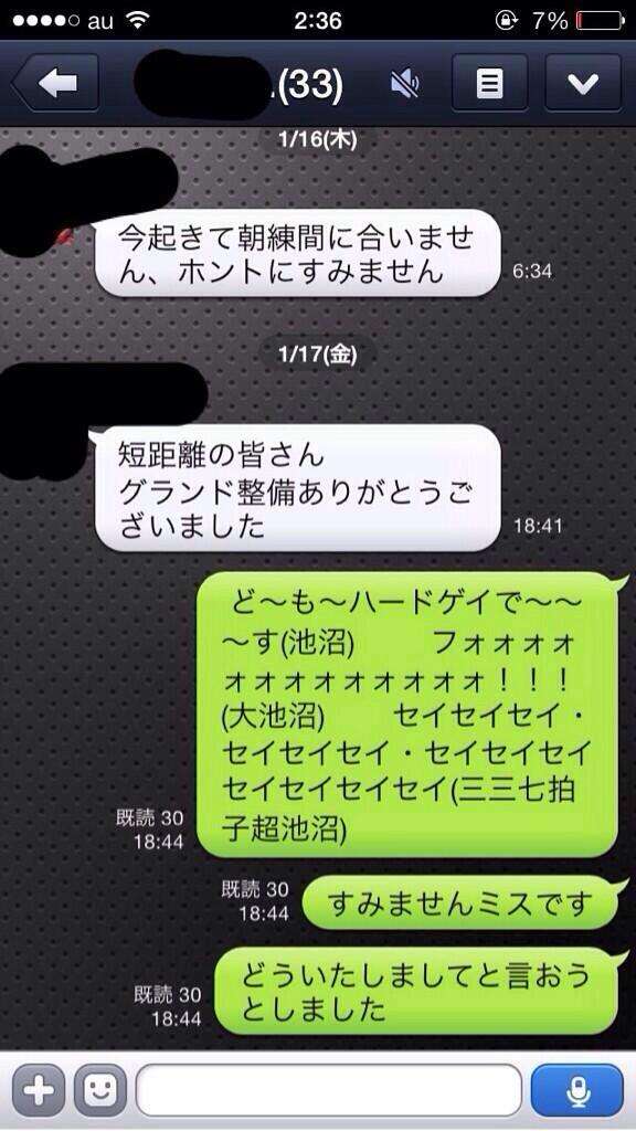 LINE,トーク,爆笑,画像,まとめ004