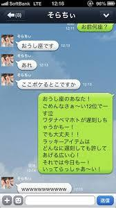LINE,トーク,爆笑,画像,まとめ007